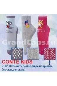 7С-54СП (12-14) носки (антискользящие)